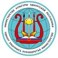 Министерство культуры Удмуртской Республики