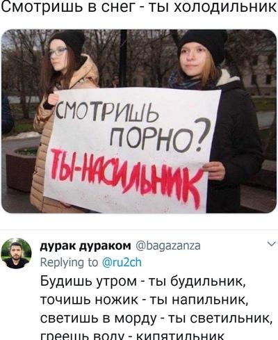 Чик Чик, Москва