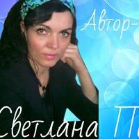 СветланаПисаренко