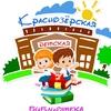 Краснозерская детская библиотека