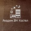 Академ ВН Хостел Великий Новгород