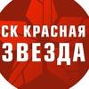 """Спортивный клуб  """"Красная Звезда"""""""