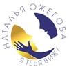 Наталья Ожегова Психолог Нумеролог