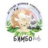 ДЕТСКИЙ ИГРОВОЙ КОМПЛЕКС БИМБОkids
