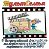 """Всероссийский фестиваль """"МультСемья"""""""