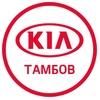 KIA Тамбов