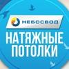 Небосвод - натяжные потолки в Нижнем Новгороде