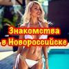 Знакомства для секса в Новороссийске 18+