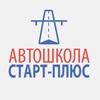Автошкола Челябинска и Копейска Старт Плюс