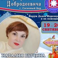 НаталияБычина