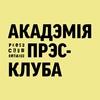 Академия Пресс-клуба