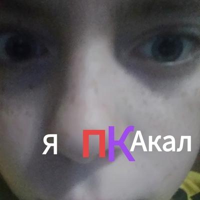 Миша Дятлов, Минск