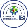 """СПб ГБУЗ """"Городская поликлиника №3"""""""
