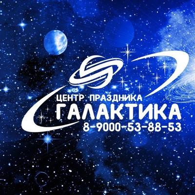 Галактика Мысковская
