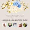 Бесплатный онлайн-фест для женщин 5-7 марта