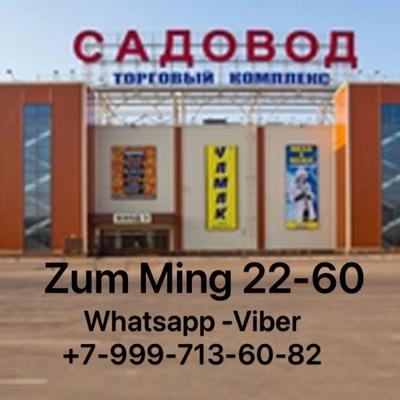 Zum Ming