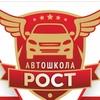 Автошкола РОСТ. Соликамск