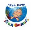 "АкваКлуб ""ПодВодой"" Нижний Новгород"