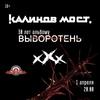 КАЛИНОВ МОСТ I| Владимир | 1.04.21