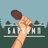 Баркемп в Белгороде