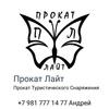 Прокат Лайт - Прокат Туристического Снаряжения