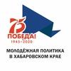 Молодёжная политика Хабаровского края