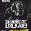 Бригадный Подряд | Пермь | 10 апреля