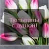 Тюльпаны на 8 Марта оптом и в розницу | В Орле