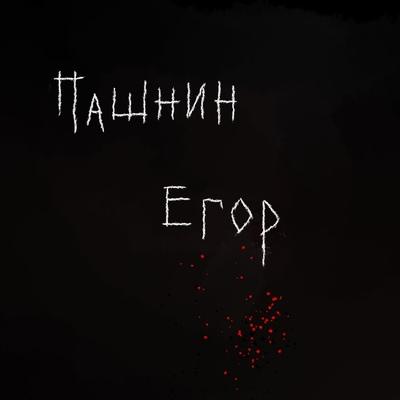 Егор Пашнин, Тюмень