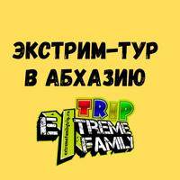 Экстрим-туры в Абхазию с Extreme Family Trip!