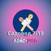 Аксессуары для телефонов, Садовод, 7/19
