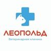 """Ветеринарная клиника """"Леопольд"""""""