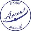 ACCENT  Школа танцев в Ижевске
