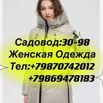 Женская-Одежда Женская, Москва
