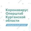 Коронавирус. Оперштаб Курганской области