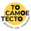 То Самое Тесто | кафе-кондитерская