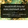 Zolotoy Rubl