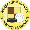Федерация шашек Челябинской области (official)