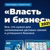 Власть и Бизнес Кемеровской области