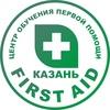 Курсы первой помощи First Aid Казань