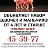 """Театр хореографических миниатюр """"ЗЫРЯНОЧКА""""г.ИРК"""