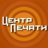 ЦЕНТР ПЕЧАТИ на Воровского 22 (г. Сочи)