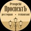 Ресторан Проспект СПб
