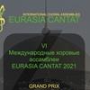 EURASIA CANTAT  Международные Хоровые Ассамблеи