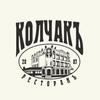 Демократичный «КолчакЪ» - ресторан в Омске