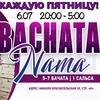 "Вечеринки "" Bachata Namá "" каждую пятницу!"