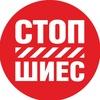 Межрегиональная коалиция  «СТОП-ШИЕС»