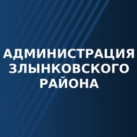 Администрация Злынковского района