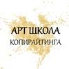 Арт Школа Копирайтинга
