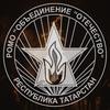"""РОМО """"Объединение """"Отечество"""" РТ"""
